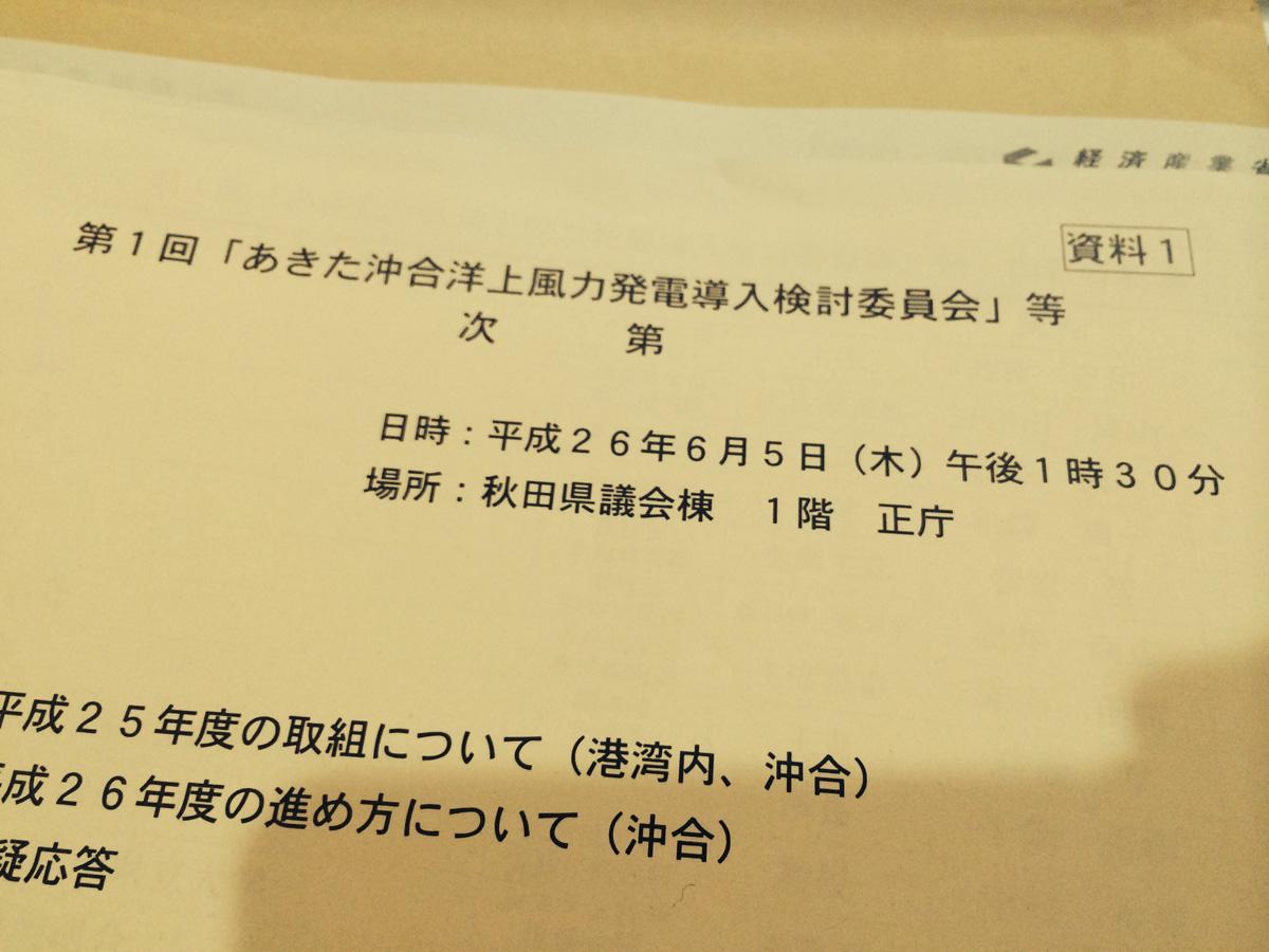 http://kaze-project.jp/%E7%9C%8C%E5%BA%81%E5%A7%94%E5%93%A1%E4%BC%9A14-6-5m.jpg