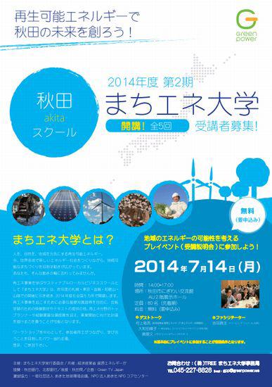 http://kaze-project.jp/akita_front1.jpg