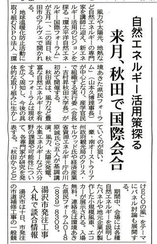 Kahoku-news.jpg