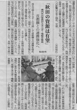 sakigake-4-24m.jpg