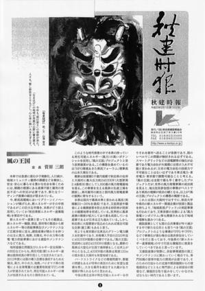記事-秋建時報-m.jpg