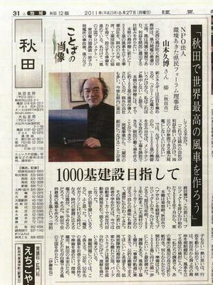 yomiuri6-27ms.jpg