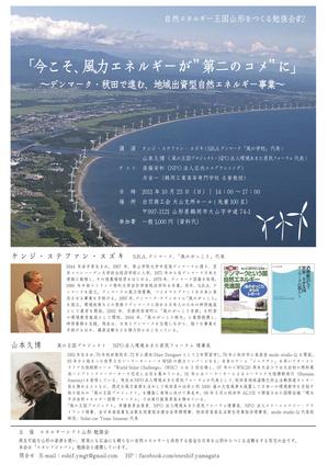 yamagata.20111004.2.jpg