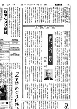 sakigake-11-11-21.jpg