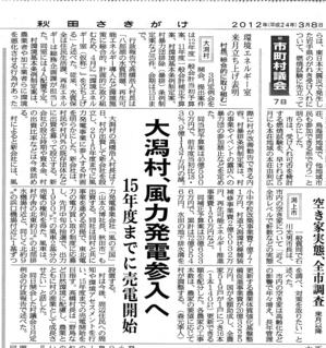 さきがけ記事3-8m.jpg