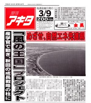 週刊アキタ3-9-1ms.jpg