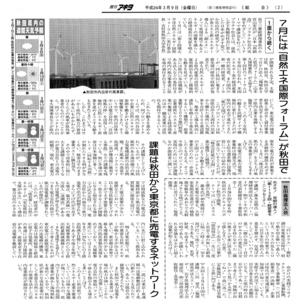 週刊アキタ3-9-2s.jpg