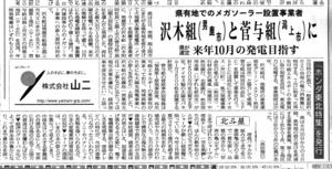 さきがけメガソーラー記事9-1m.jpg