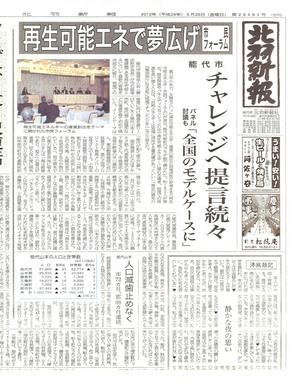 9月28日北羽新聞-m.jpg