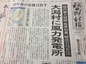 4月26日さきがけ-m.jpg