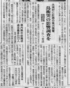 7月17日さきがけ・大潟村情報ms.jpg