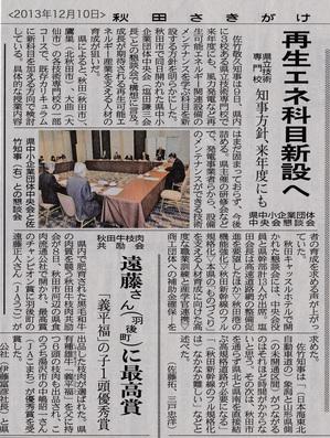 さきがけ記事2013年12月10日-2m.jpg
