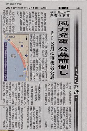 さきがけ記事2013年12月10日m.jpg