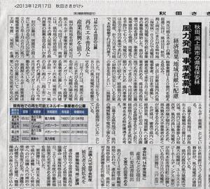さきがけ記事2013年12月17日m.jpg