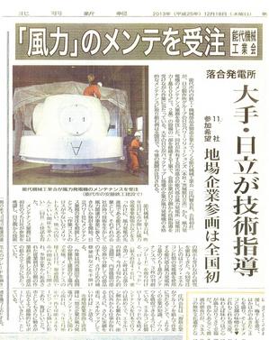 能代記事2013-12-1ms.jpg