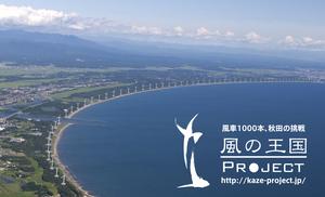 風の王国メイン画像2013m.jpg