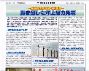 2014建設工業新聞記事.jpg
