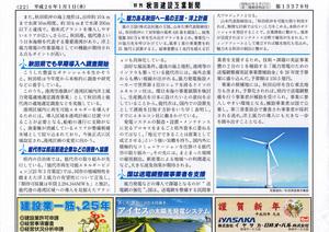 2014建設工業新聞記事B.jpg