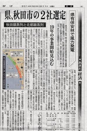 さきがけ記事2014年3-11.公募発表ms.jpg