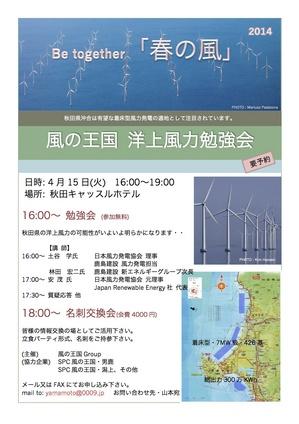洋上風力勉強会チラシ表大 のコピー.jpg