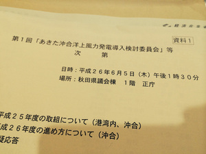 県庁委員会14-6-5m.jpg