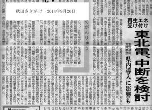 さきがけ2014-9-26m.jpg