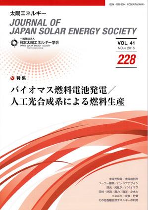 太陽エネルギー学会報CV.jpg