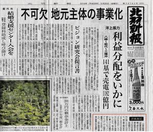 北羽新報5月20日記事1面ms2.jpg