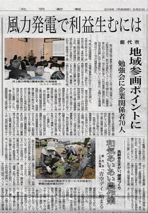 北羽新報5月21記事能代勉強会-ms.jpg
