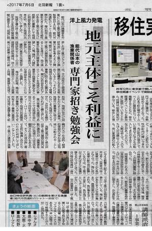 北羽新報-all-1.3ms.jpg