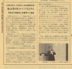 日刊建設工業新聞記事、6月6日.jpg