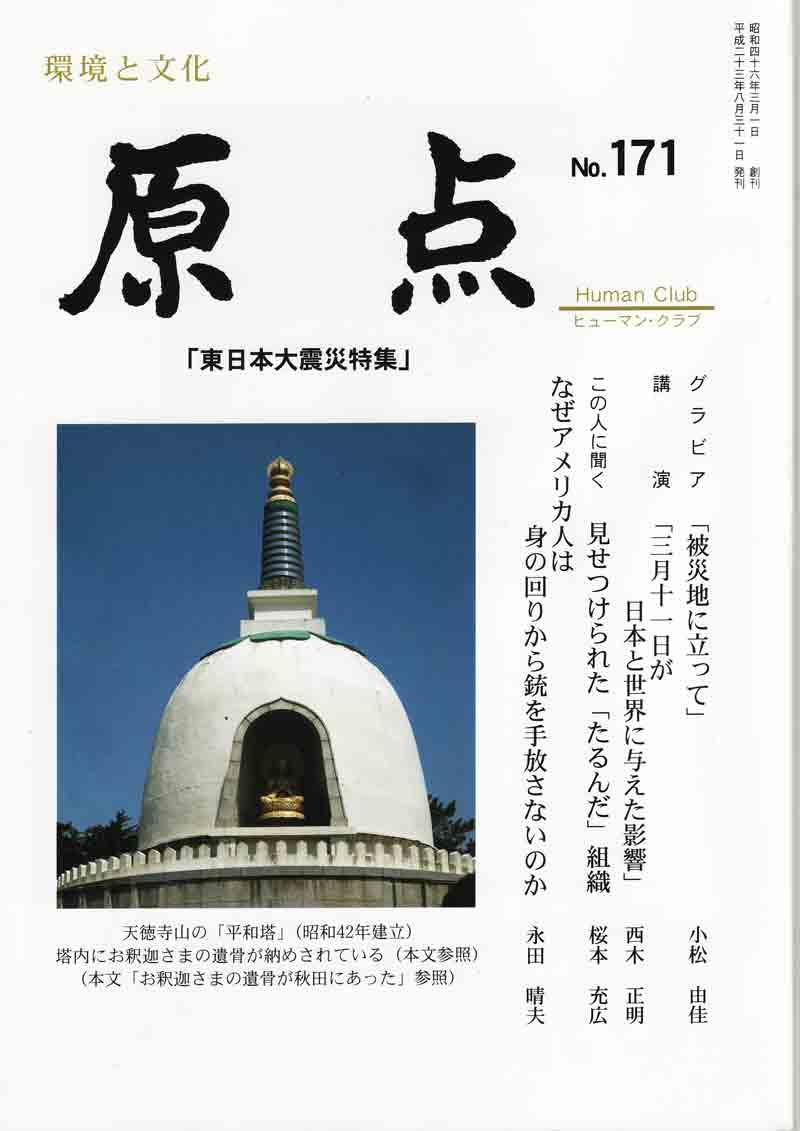 http://kaze-project.jp/genten-1mm.jpg