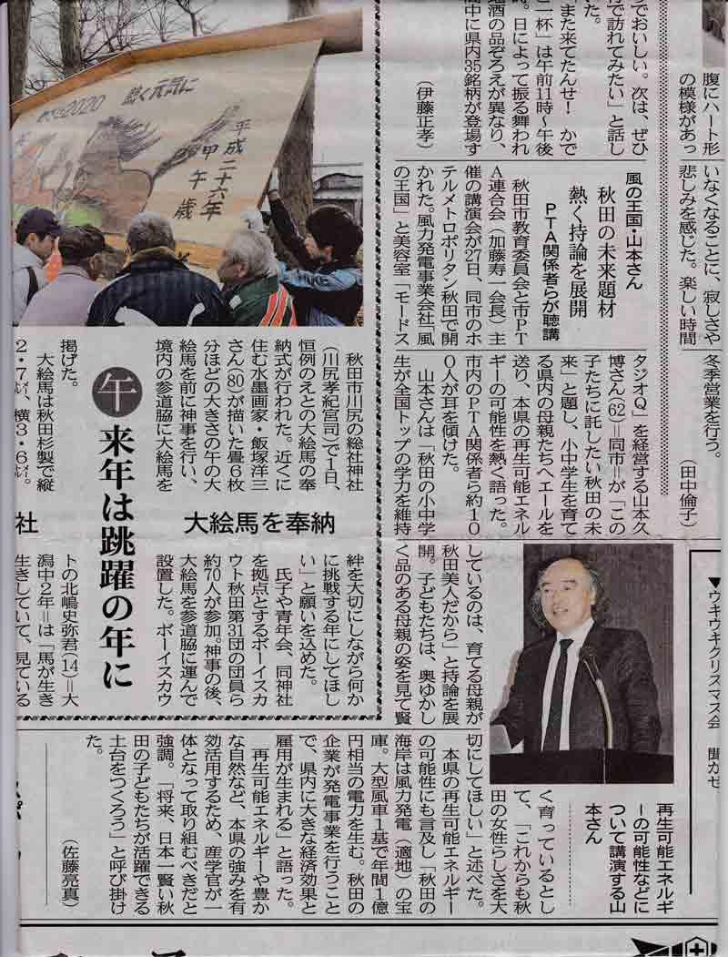 http://kaze-project.jp/sakigake-13-12-2.jpg