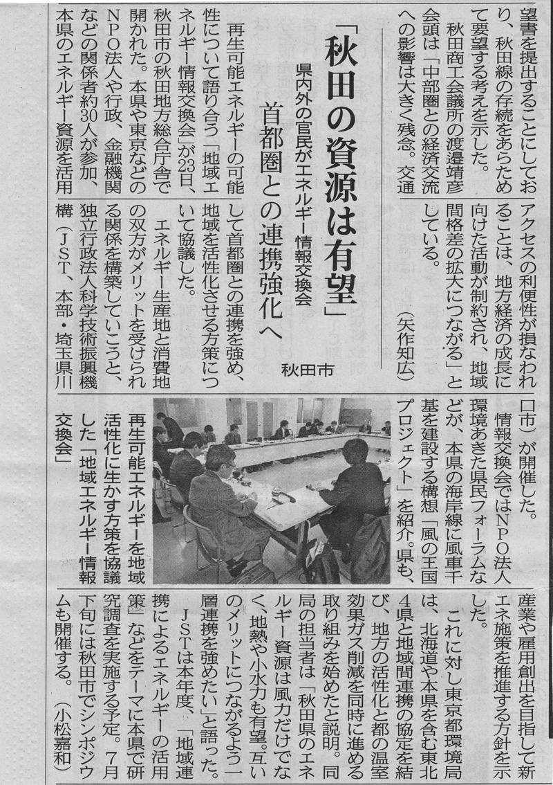 http://kaze-project.jp/sakigake-4-24m.jpg